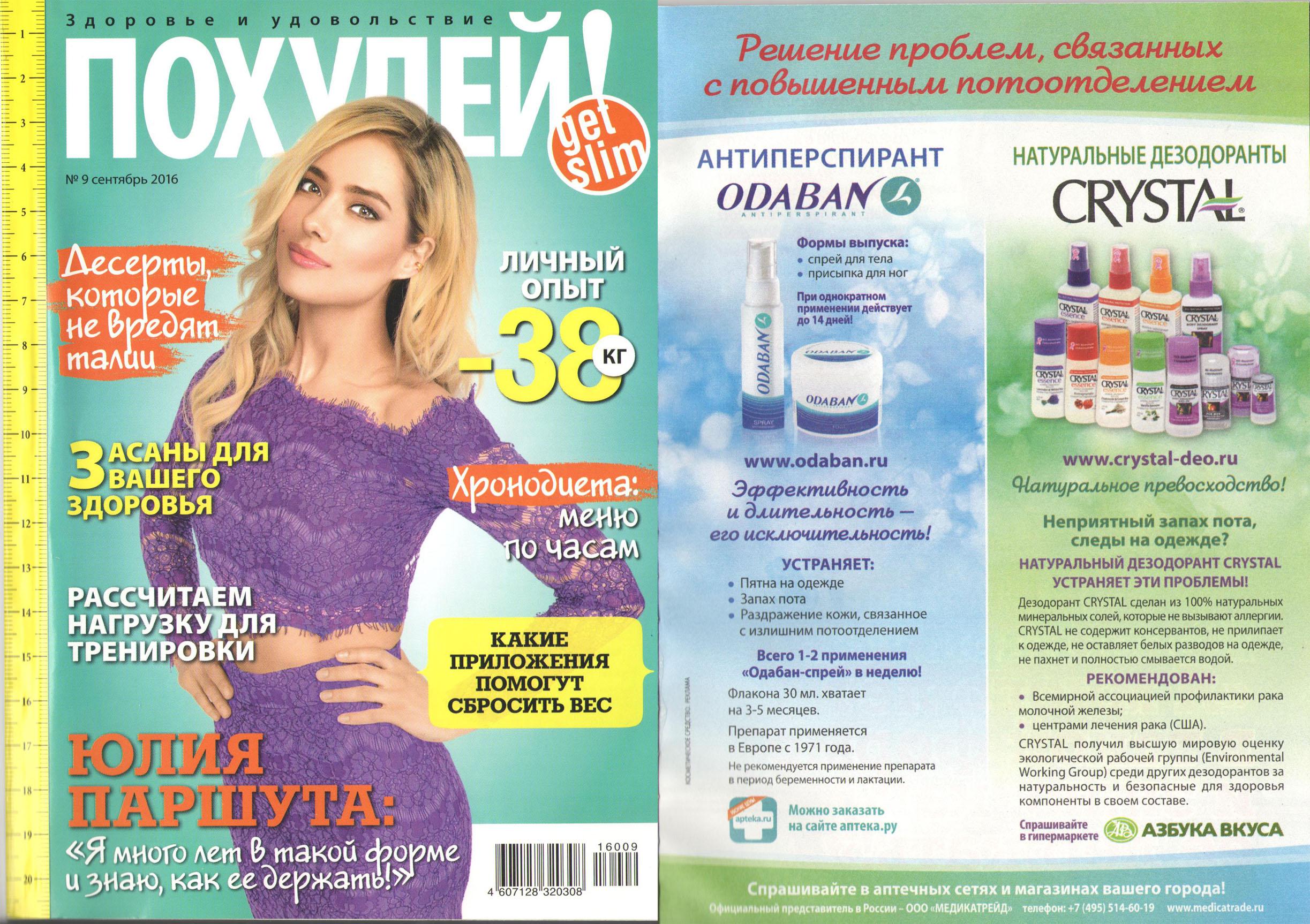 журнал любимая дача № 4 2013 год